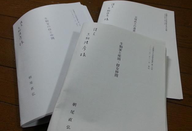 一般社団法人 生駒屋敷 歴史文庫 歴史研究者への研究支援