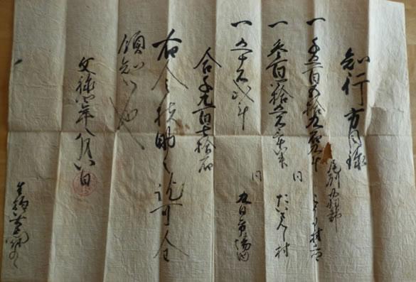 一般社団法人 生駒屋敷 歴史文庫 【豊臣秀吉の文書】