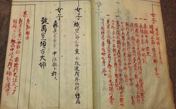 一般社団法人 生駒屋敷 歴史文庫 【生駒家家譜】