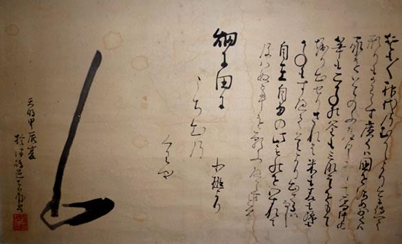 一般社団法人 生駒屋敷 歴史文庫【内藤東甫の俳画】