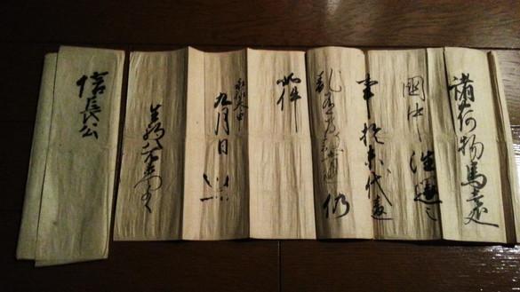 一般社団法人 生駒屋敷 歴史文庫 【信長の書状】