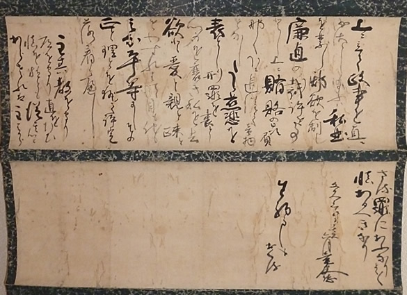 一般社団法人 生駒屋敷 歴史文庫【生駒周行にあてた「政治の心得」】
