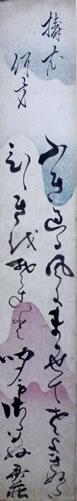 一般社団法人 生駒屋敷 歴史文庫【尾張藩主の歌 徳川斉荘】