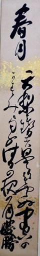 一般社団法人 生駒屋敷 歴史文庫【尾張藩主の歌 徳川慶勝】
