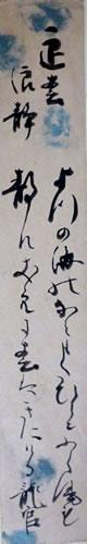 一般社団法人 生駒屋敷 歴史文庫【尾張藩士の歌 山澄右近】
